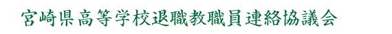 宮崎県高等学校退職教職員連絡協議会
