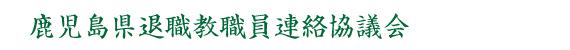 鹿児島県退職教職員連絡協議会