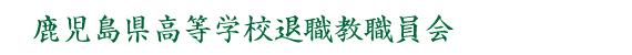 鹿児島県高等学校退職教職員会