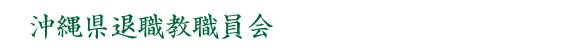 沖縄県退職教職員会