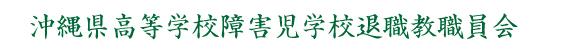 沖縄県高等学校障害児学校退職教職員会