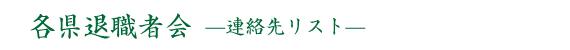 各県退職者会—連絡先リスト—