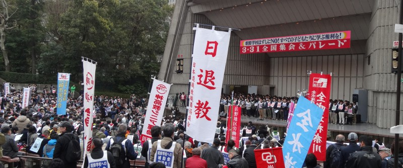 日退教 日本退職教職員協議会