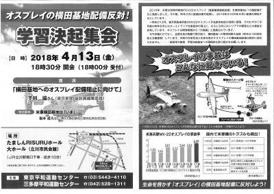 オスプレイの横田基地配備反対!学習決起集会